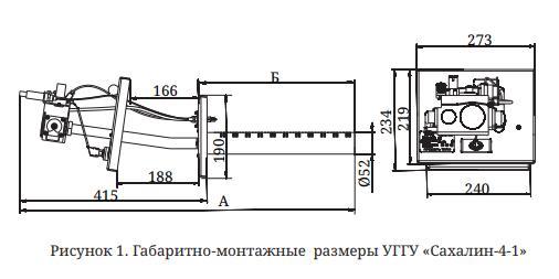 ггу Сахалин-4 размеры