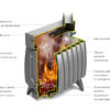 ТМФ Огонь Батарея Лайт 5 в разрезе